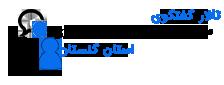 انجمن گفتگوی سازمان مدیریت و برنامه ریزی استان گلستان